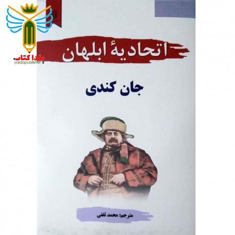 اتحادیه ابلهان اثر جان کندی مترجم محمد ثقفی نشر آسو
