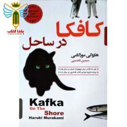کافکا در ساحل اثر هاروکی موراکامی مترجم سیمین تاجدینی نشر آتیسا