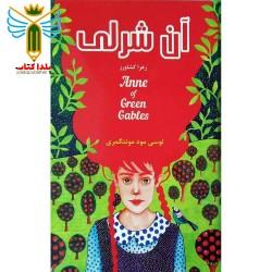 آن شرلی اثر لوسی موند مونتگمری مترجم الناز بخشی نشر داریوش