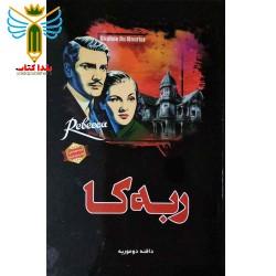 ربه کا اثر دافنه دو موریه مترجم مجید ملا پور اطاقوری نشر الهام نور