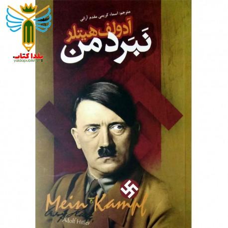 نبرد من اثر آدولف هیتلر مترجم اسما کریمی مقدم نشر اعتلای وطن