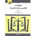 مجموعه قوانین و مقررات بیمه تألیف سیدرضا موسوی نشر هزاررنگ