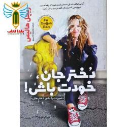 دخترجان خودت باش اثر ریچل هاریس مترجم معصومه تاج میری نشر یوشیتا