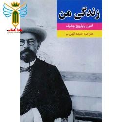 زندگی من اثر آنتوان چخوف مترجم حمیده الهی نیا نشر آستان مهر