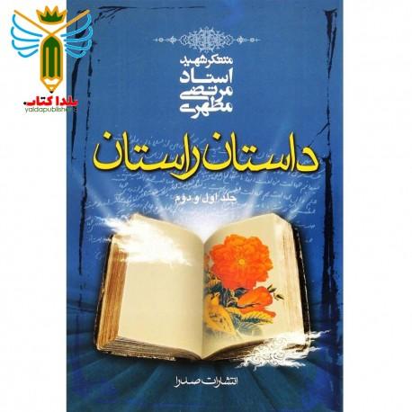 داستان راستان اثر استاد مرتضی مطهری نشر صدرا