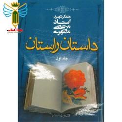 داستان راستان جلد اول اثر استاد مرتضی مطهری نشر صدرا