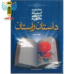 داستان راستان جلد دوم اثر استاد مرتضی مطهری نشر صدرا