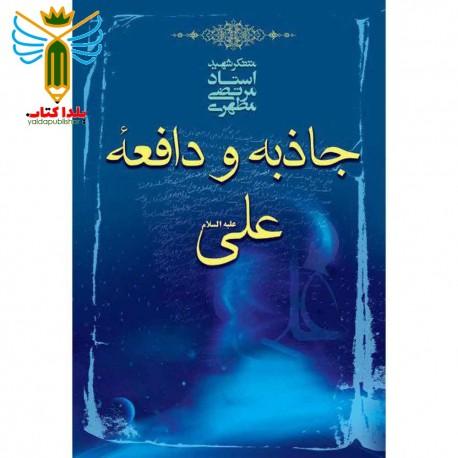 جاذبه و دافعه علی علیهالسلام اثر استاد مرتضی مطهری نشر صدرا