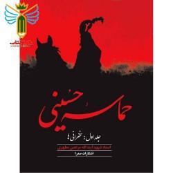 حماسه حسینی جلد اول اثر استاد مرتضی مطهری نشر صدرا