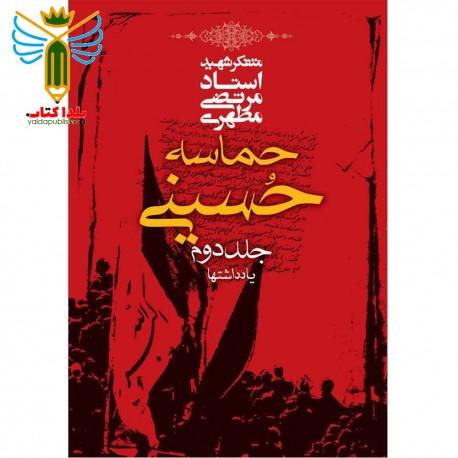 حماسه حسینی جلد دوم اثر استاد مرتضی مطهری نشر صدرا