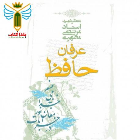 عرفان حافظ اثر استاد مرتضی مطهری نشر صدرا