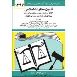قانون مجازات اسلامی کلیات حدود قصاص دیات وتعزیرات و مجازاتهای بازدارنده تألیف جهانگیر منصور نشر دیدار