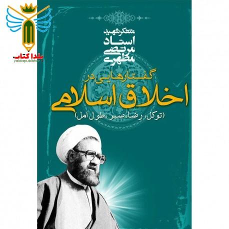 گفتارهایی در اخلاق اسلامی اثر استاد مرتضی مطهری نشر صدرا