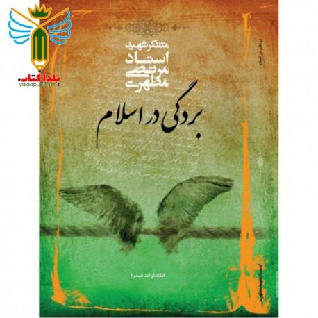 بردگی در اسلام اثر استاد مرتضی مطهری نشر صدرا