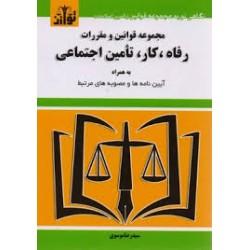 مجموعه قوانین و مقررات رفاه کار تأمین اجتماعی تألیف سیدرضا موسوی نشر هزاررنگ