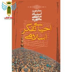 احیای تفکر اسلامی اثر استاد مرتضی مطهری نشر صدرا