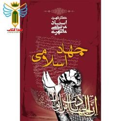 جهاد اسلامی اثر استاد مرتضی مطهری نشر صدرا