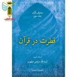 فطرت در قرآن اثر استاد مرتضی مطهری نشر صدرا