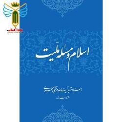 اسلام و مسئله ملیت اثر استاد مرتضی مطهری نشر صدرا