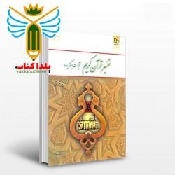 تفسیر قرآن کریم (آیات برگزیده) ویراست دوم مولف محسن قرائتی نشر معارف