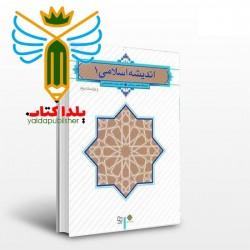 اندیشه اسلامی 1 (ویراست دوم) تالیف جعفر سبحانی، محمد محمدرضایی ناشر دفتر نشر معارف