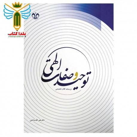توحید و صفات الهی درسنامه کلام تخصصی م علی الله بداشتی نشر دانشگاه قم