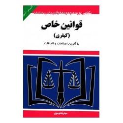 قوانین خاص (کیفری) با آخرین اصلاحات تألیف سیدرضا موسوی نشر هزاررنگ
