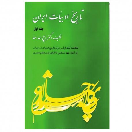تاریخ ادبیات ایران جلد اول ذبیح الله صفا نشر فردوس