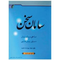سامان سخن(مباحثی درباره زبان و دستور زبان فارسی) تالیف محمود مهرآوران نشر جامعه المصطفی