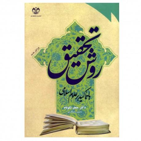 روش تحقیق با تاکید بر علوم اسلامی ویژه دوره های تحصیلات تکمیلی