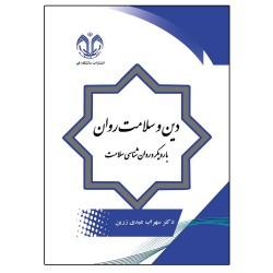 دین و سلامت روان با رویکرد روان شناسی سلامت تالیف سهراب عبدی زرین نشر دانشگاه قم