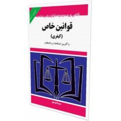 قوانین خاص (حقوقی) با آخرین اصلاحات تألیف سیدرضا موسوی نشر هزاررنگ