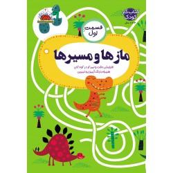 مجموعه هوش و خلاقیت جلد چهارم مازها و مسیرها تهیه و تنظیم صادق مطهری نشر یلداکتاب