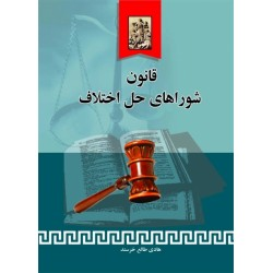 قانون شوراهای حل اختلاف مصوب 1387/1/18 همراه با قوانین و مقررات مرتبط تألیف هادی طالع خرسندی نشر خرسندی