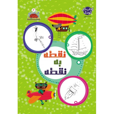 مجموعه هوش و خلاقیت جلد ششم نقطه به نقطه تهیه و تنظیم صادق مطهری نشر یلداکتاب