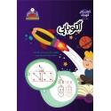 مجموعه هوش و خلاقیت جلد هفتم الگویابی تهیه و تنظیم صادق مطهری نشر یلداکتاب