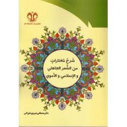 شرح مختارات من الشعر الجاهلي والاسلامی والاموي تالیف مصطفی شیروی نشر دانشگاه قم
