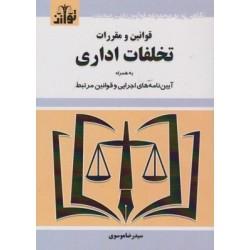قوانین و مقررات تخلفات اداری به همراه آیین نامه های اجرایی و قوانین مرتبط تألیف سیدرضا موسوی نشر هزاررنگ