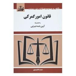 قانون امور گمرکی به همراه آیین نامه های اجرایی تألیف سیدرضا موسوی -نشر هزاررنگ