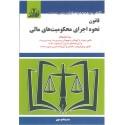 قانون نحوه اجرای محکومیت های مالی 94 به انضمام قانون حمایت از کودکان و نوجوانان بی سرپرست و بدسرپرست تألیف موسوی نشر هزاررنگ