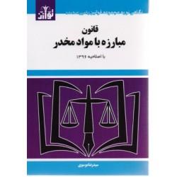 قانون مبارزه با موادمخدر با اصلاحیه 1396 تألیف سیدرضا موسوی نشر هزار رنگ