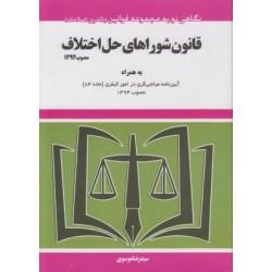 قانون شوراهای حل اختلاف مصوب 1394 به همراه آیین نامه میانجی گری در امور کیفری تألیف سیدرضا موسوی نشر هزار رنگ