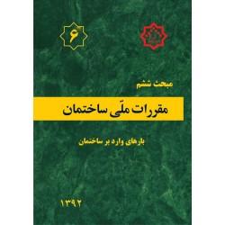 مبحث ششم مقررات ملی ساختمان بارهای وارد بر ساختمان تألیف دفتر مقررات ملی ساختمان نشر توسعه ایران