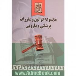 مجموعه قوانین و مقررات پزشکی و دارویی تألیف محمدجعفر ساعد نشر خرسندی