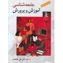 جامعه شناسی آموزش و پرورشجامعه شناسی آموزش و پرورش ویراست هفتم تألیف علی علاقه بند نشر روان