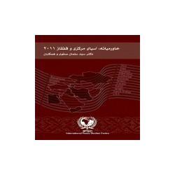 خاورمیانه آسیای مرکزی و قفقاز 2011 تألیف سیدسلمان صفوی نشر سلمان آزاده