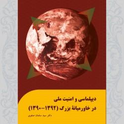 دیپلماسی و امنیت ملی در خاورمیانه بزرگ(1392-1390) تألیف سیدسلمان صفوی نشرمرکز بین المللی مطالعات صلح