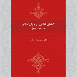 گفتمان انقلابی در جهان اسلام(1394-1270) تألیف سیدسلمان صفوی نشر آکادمی مطالعات ایرانی لندن