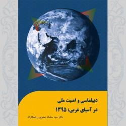 دیپلماسی و امنیت ملی در آسیای غربی 1395 تألیف سید سلمان صفوی نشر سلمان آزاده