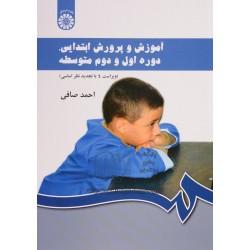 آموزش و پرورش ابتدایی دوره اول و دوره متوسطه